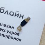 Держатель для разъема батареи для Lenovo S90