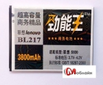 Усиленная батарейка BL217 к Lenovo s930, s939
