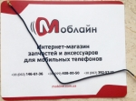 Коаксиальный кабель для Meizu Mx4