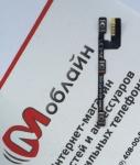 Шлейф кнопок громкости и включения для Lenovo A7000