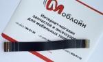 Основной шлейф для Meizu M3s