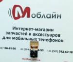 Фронтальная камера для Nomi i5010