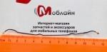 Коаксиальный кабель для Nomi i5530