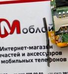 Шлейф кнопок громкости и включения для Nomi i4510