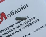 Решетка под спикер для Lenovo A916