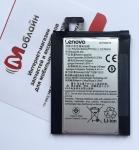 Аккумуляторная батарея BL250 для Lenovo S1a40