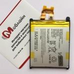 Аккумулятор для Sony LIS1543ERPC Xperia Z2
