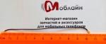 Коаксиальный кабель для Nomi i5070