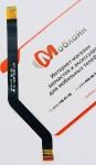 Основной межплатный шлейф для Oukitel K10000