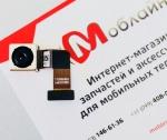 Основная камера для Xiaomi Mi5s