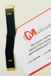 Основной межплатный шлейф для Meizu M6 Mini (M711H)