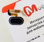 Кнопка home для Meizu M6 mini (M711H)