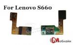 Датчик приближения для Lenovo S660