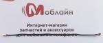 Коаксиальный кабель для Xiaomi Redmi 4x
