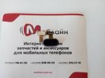 Датчик отпечатка пальцев для Meizu U20