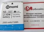 Батарея NB-507 для Nomi i507 Spark