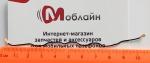Коаксиальный кабель для Asus ZenFone Max ZC550KL