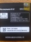 Батарейка BL197 к Lenovo s720, a820, a820t, a800, s750