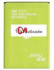 Аккумуляторная батарея для Jiayu S3