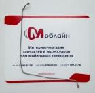 Коаксиальный кабель для Meizu m2 mini