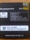 Усиленная батарея BL-210 к Lenovo s650, s820, a766, a656, a536