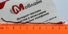 Коаксиальный кабель для Nomi i503