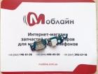 Нижняя плата для Meizu Mx4
