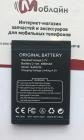 Аккумуляторная батарея B-DG700 для DOOGEE DG700
