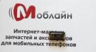 Слуховой динамик для Nomi i5030