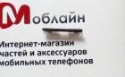 Пластиковые кнопки громкости для Lenovo K10a40