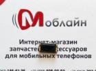 Слуховой динамик для Nomi i5530