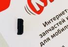 Кнопка включения для Lenovo A316i, 316