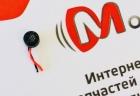 Микрофон для Lenovo A388t
