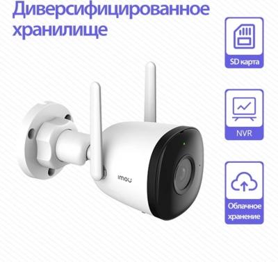 2МП уличная WI-FI видеокамера Dahua IMOU Bullet 2C 1080P