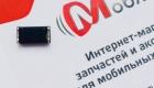 Слуховой динамик для Homtom S16