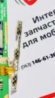 Шлейф кнопок громкости и включения для Prestigio Wize R3 (PSP3423)