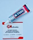 Клей B7000 (25ml)