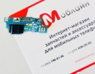 Нижняя плата для Meizu M5C