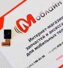 Фронтальная камера  для Xiaomi Mi Max 2