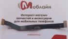 Основной шлейф для Xiaomi Redmi 4x