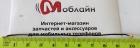 Коаксиальный кабель для Nomi i551 Wave