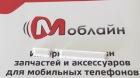 Кнопка громкости и включения для Nomi c08000