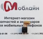 Фронтальная камера для Nomi i508